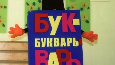 Mascot: The ABC-book