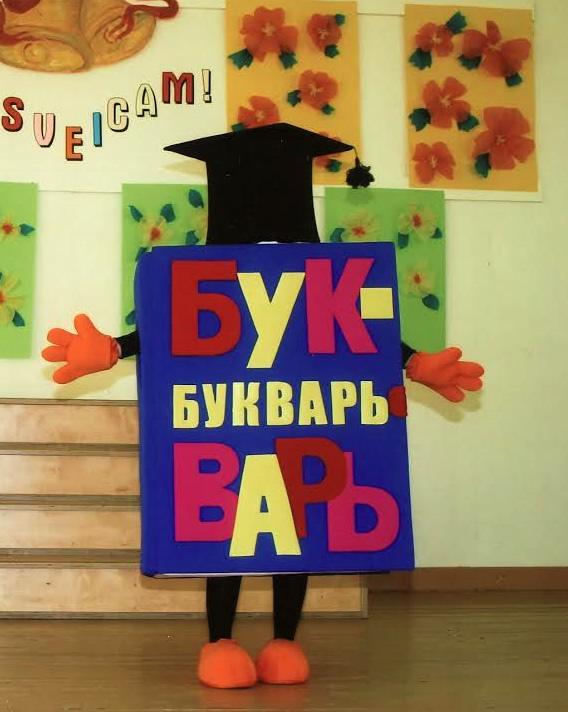 Ростовая кукла: Букварь